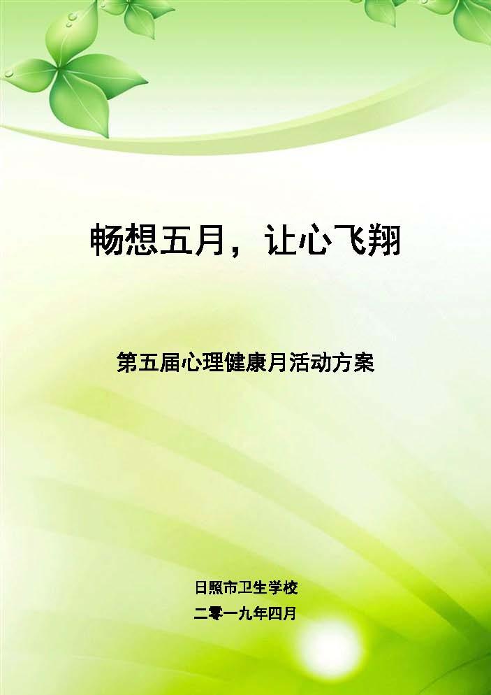 第五届心理健康月方案_页面_1.jpg