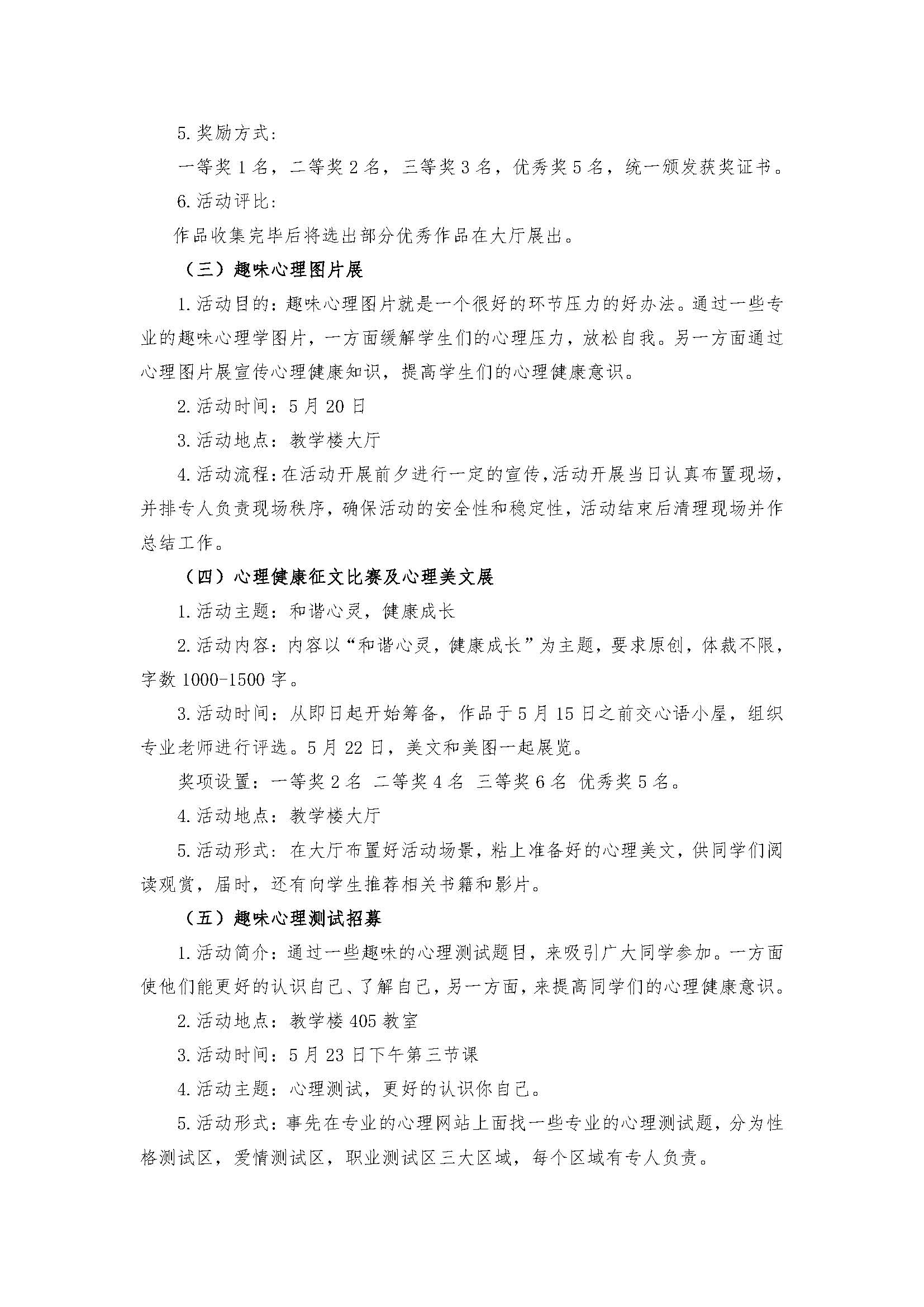 第五届心理健康月方案_页面_5.jpg