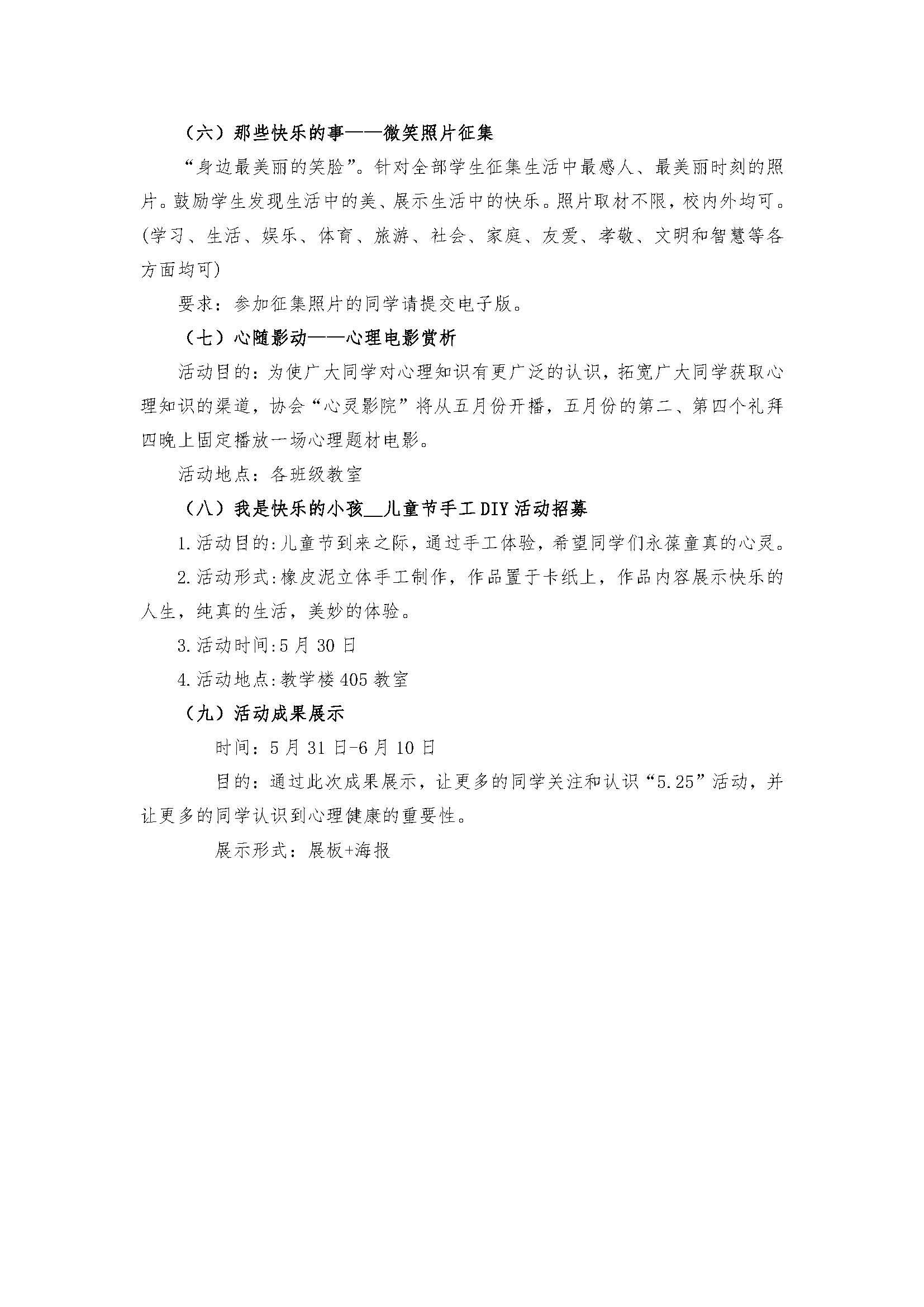 第五届心理健康月方案_页面_6.jpg